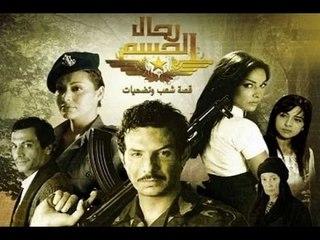 Mousalsal Rijal Al Hasem EP 25 | مسلسل رجال الحسم الحلقة  25