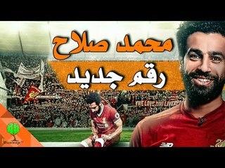 رقم جديد غريب يفجره محمد صلاح
