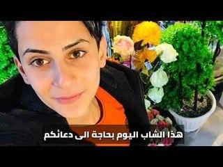 حملة الدعاء لشفاء الشاب كرار حسن العامري..محتاجين وكفتكم ودعائكم