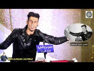 الجمهور يردد كلماته قبل أن يقولها هو..أبداع المتألق احمد العسكري..الديوانية ٢٠١٨