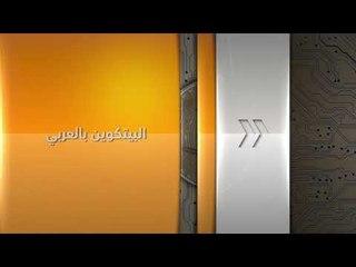 أهم احداث كربتو المرتقبة للاسبوع القادم 01-08 / 03 /2019