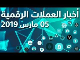 أخبار العملات الرقمية 05-03-2019