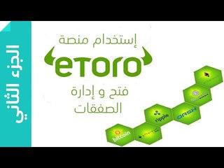 منصة ايتورو | الجزء 2 | فتح الصفقات وادارتها والسحب