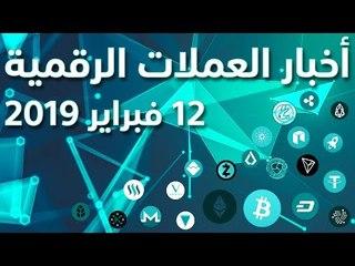 أخبار العملات الرقمية 12-02-2019