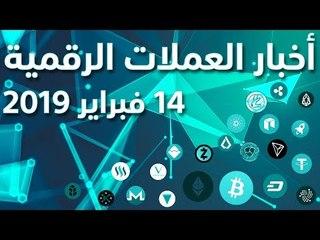 أخبار العملات الرقمية 14-02-2019
