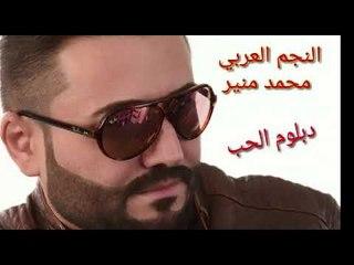 اغنية ( دبلوم الحب )محمد منير اخ على ايام الزمن الجميل