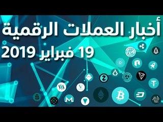 أخبار العملات الرقمية 19-02-2019