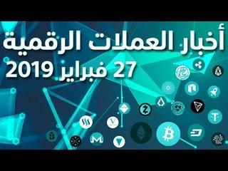 أخبار العملات الرقمية 27-02-2019