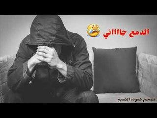 محمد منير حالات وتس اب اغنية الحب روتين