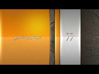 أهم احداث كربتو المرتقبة للاسبوع القادم 09-16 / 03 /2019