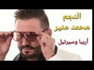 النجم العربي محمد منير ( أريبا وسريتيل من الارشيف انشالله تنال رضاكم