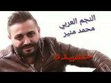 اغنية حميدة من الارشيف محمد منير انشالله تنال اعجابكم ورضاكم