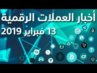 أخبار العملات الرقمية 13-02-2019