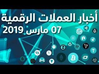 أخبار العملات الرقمية 07-03-2019