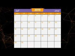 أهم احداث كربتو المرتقبة للشهر القادم 09-16/ 04 /2019