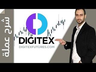 Digitex اطلاق منصة دجتكس ! + ارتفاع سعر التوكنز! + فرصة عملات مجانية