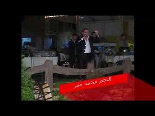 حفلة مطعم عالم السحر من الارشيف بحلب النجم العربي محمد منير