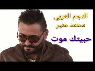 اغنية حبيتك موت وعشقتك موت  محمد منير الزمن الرائع