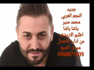 جديد اغنية ( ياشا ياشا ) من الارشيف الذكريات الجميلة انشالله تنال اعجابكم محمد منير