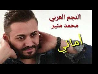اغنية اماني من الارشيف محمد منير الذكريات الجميلة