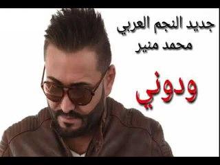 ودّوني للنجم العربي محمد منير من الارشيف اتمنا تنال اعجابكم