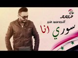 مواويل وعميانة ( سوري انا ) من حفلات لبنان  محمد منير من حفلات لبنان