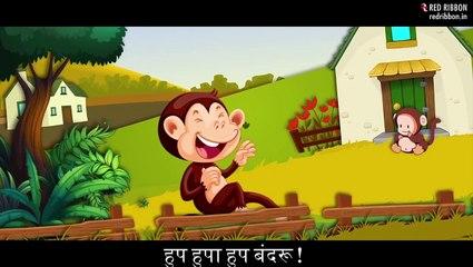 बंदरु | Hindi Balgeet | Haste Gaate | Parth Oza | Mehul Surti | Children Song