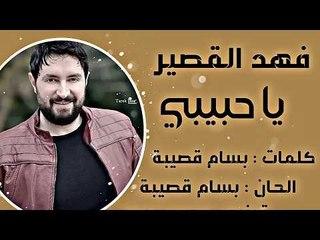 يا حبيبي - فهد القصير  Fahd Al Kasser - Ya 7bebe         ( من أجمل الأغاني )
