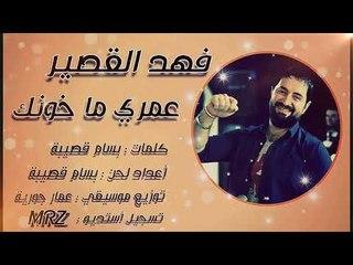 لا والله عمري ما خونك . لا بالله ما بكي عيونك - فهد القصير ( من أجمل الأغاني )  FAHD AL KASSER