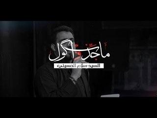 ما چذب و اگول _ شور . سيد سلام الحسيني . موكب دموع الزهراء . السماوة