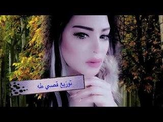 مرينا بيكم حمد لينا حداد توزيع قصي طه استوديو وماسترينغ حسام الريس