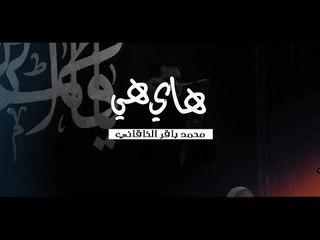 هاي هي . محمد باقر الخاقاني . موكب دموع الزهراء . السماوة