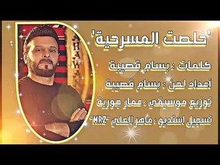 خلصت المسرحية - ثائر حميشو  thaer hmesho - khlset al msrhea - من أجمل الأغاني