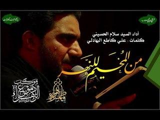من المخيم للنهر . سيد سلام الحسيني . موكب دموع الزهراء . السماوة
