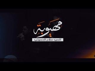 مهيوبة . سيد سلام الحسيني . الشاعر أحمد اللامي . موكب دموع الزهراء . السماوة