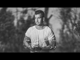 Apik Aroyan - Aman Aman [ Lyric Video ]  | أبيك أرويان - آمان آمان