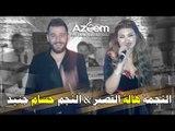 حسام جنيد & هالة القصير حفلة زمن الخير 2017 سامحتك & بترجاك