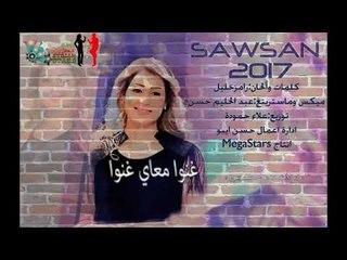 بحبو بحبو بحبو - اجمل اغنية لبنانية - سوسن الحسن