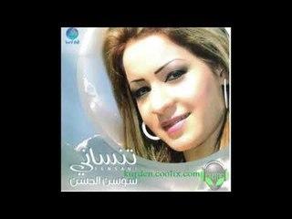 خليها بقلبي تجرح - اغنية عراقية حزينة - سوسن الحسن