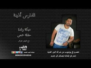 الفارس أذينة دبكة ولدة - حفلة حمص - ALFARES OZAINA WLLDA HOMS