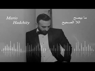 Mario Hadshiti - Ma bisoh Ella Al Sahih | ماريو حدشيتي - ما بيصح إلا الصحيح