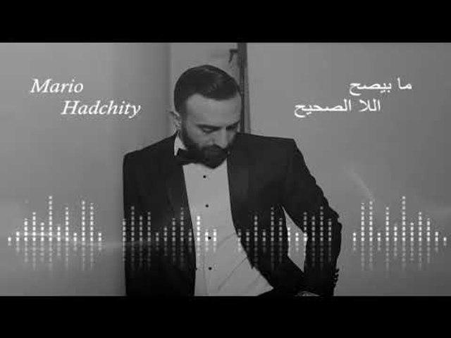 Mario Hadshiti - Ma bisoh Ella Al Sahih   ماريو حدشيتي - ما بيصح إلا الصحيح