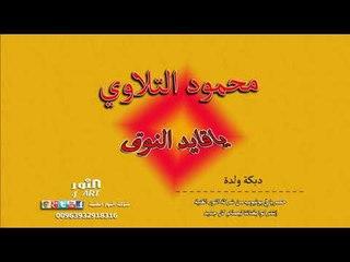محمود التلاوي ياقايد النوق - دبكة ولدة MAHMOOD TLLAWI YAKAYED ANNOK
