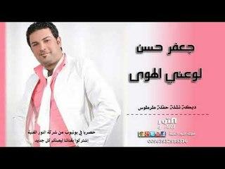 جعفر حسن - دبكة نشلة لوعني الهوى - حفلة طرطوس2018 JAAFAR HASAN NASHLI