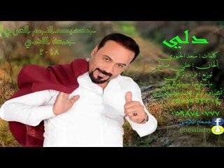 دلي دلي جمعه اللامي 2018