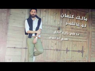 Malek Kenaan - Lo 3al Goumar   مالك كنعان - لو عالقمر