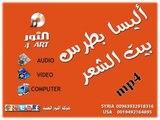 اليسا بطرس بيت الشعر aleesa botros beet ashaar