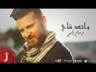 Wissam Amir - Wahed Chay Video Clip I وسام امير - فيدو كليب واحد شاي
