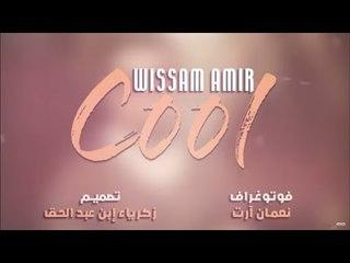 Wissam Amir - Cool Lyrics I وسام امير - كلمات كوول