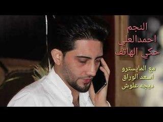 احمد العلي دبكه حكي الهاتف مع اسعد الوراق